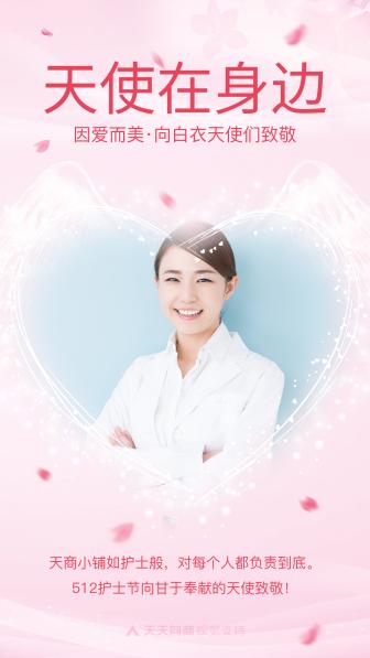 因爱儿美白衣天使粉色海报
