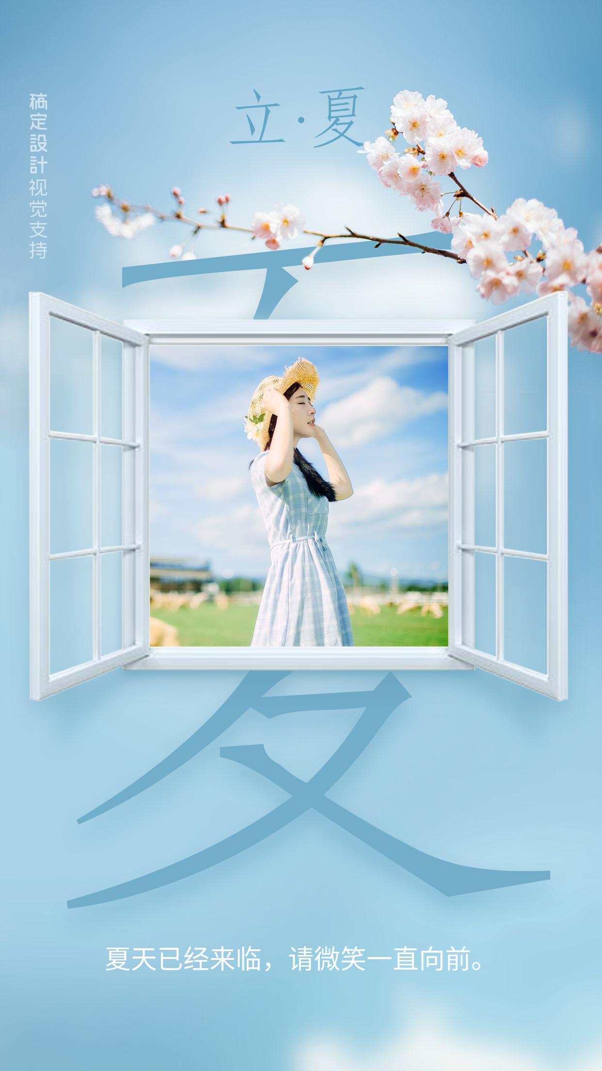 立夏开窗蓝色温馨问候祝福
