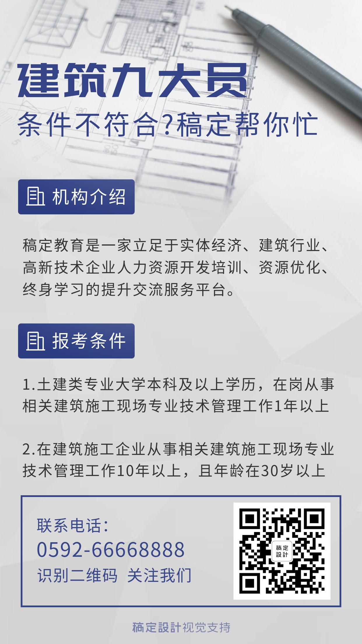 建筑培训机构介绍