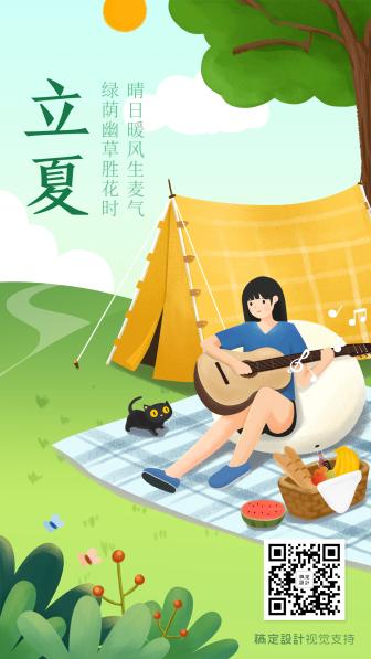 立夏节气文艺插画祝福