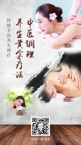 中医传统手法调理中国风海报