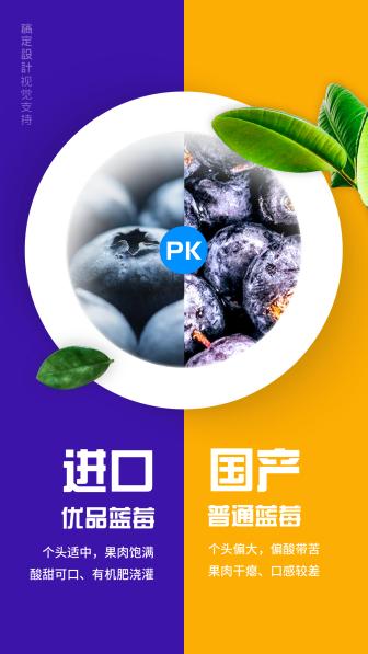 生鲜水果对比海报