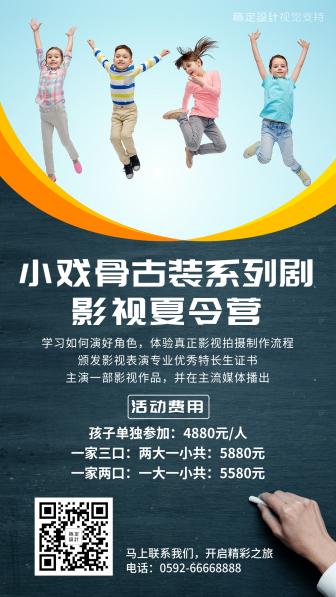 影视夏令营培训招生海报