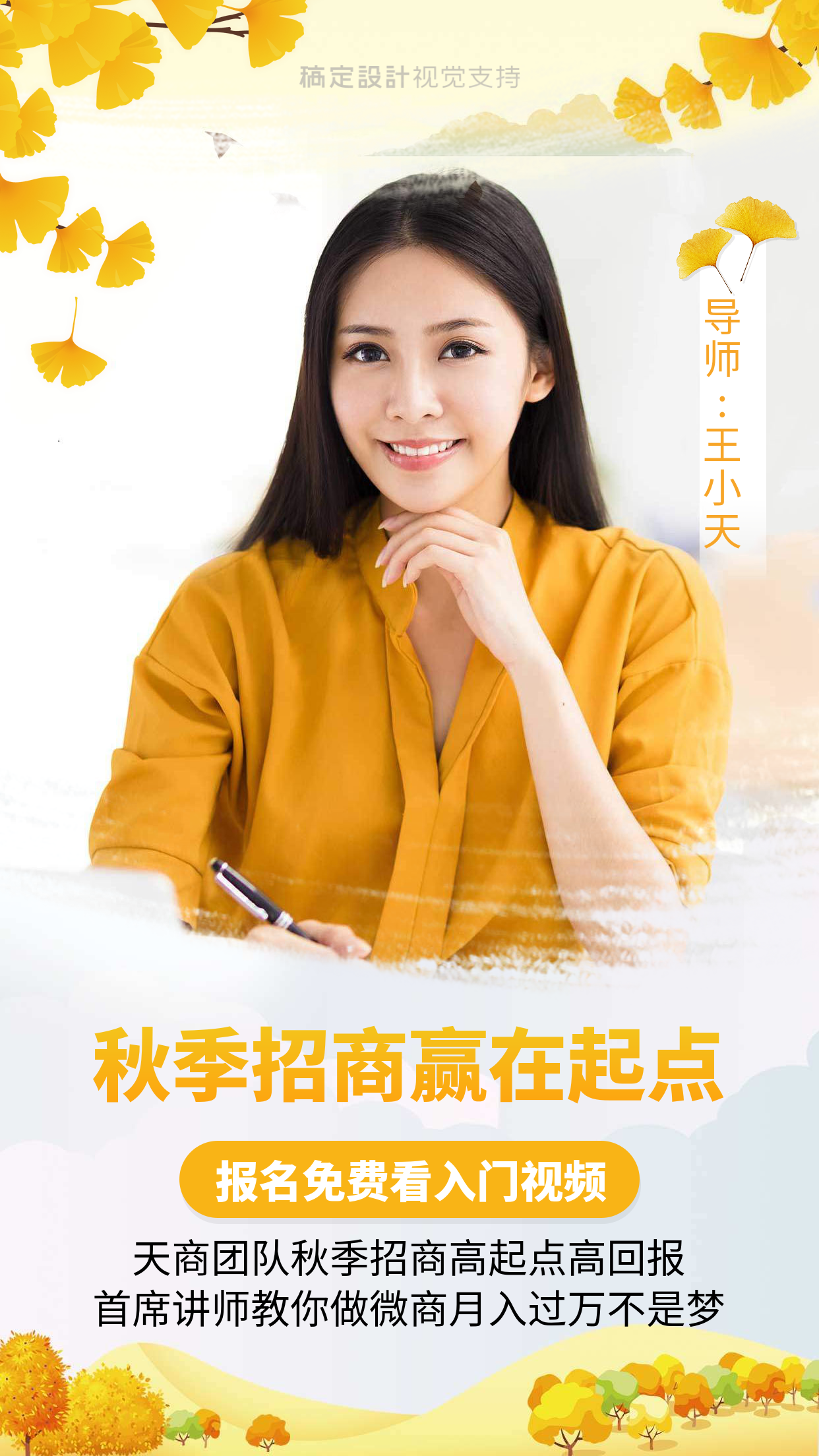 微商秋季招商讲师介绍