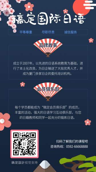 国际日语教学培训深蓝简约海报