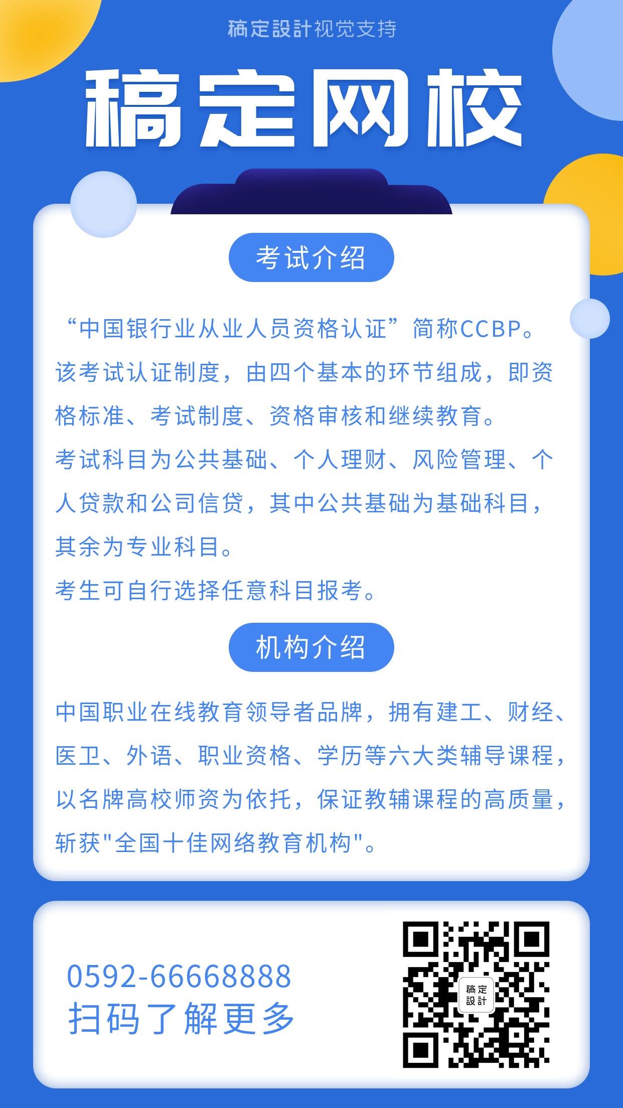 稳定网校机构介绍蓝色简约风海报