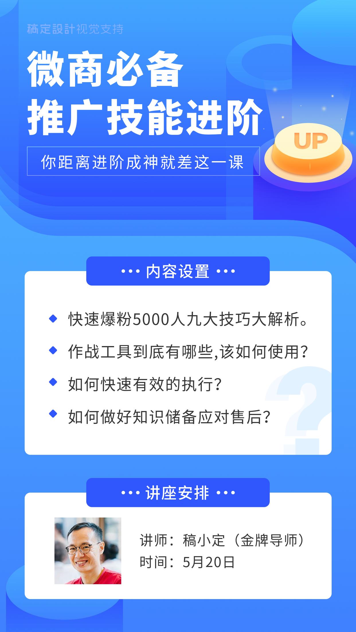 微商运营推广培训课程介绍