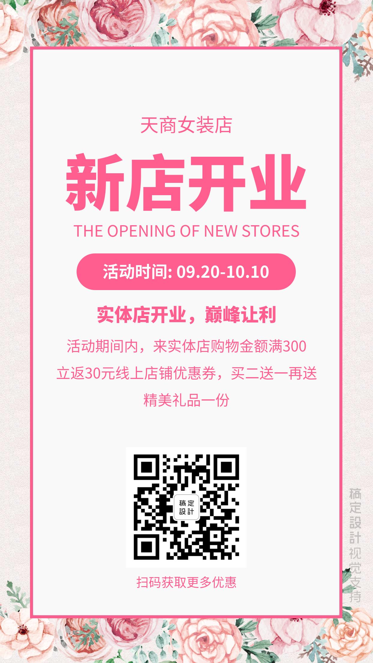 文艺简约新店开业引流促销