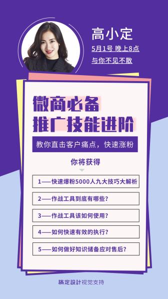 微商推广培训课程介绍