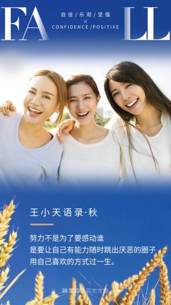 秋日简约文艺语录