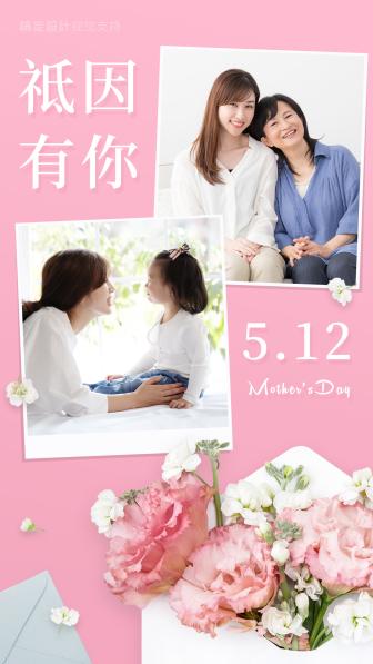 母亲节因为有你粉色简约海报