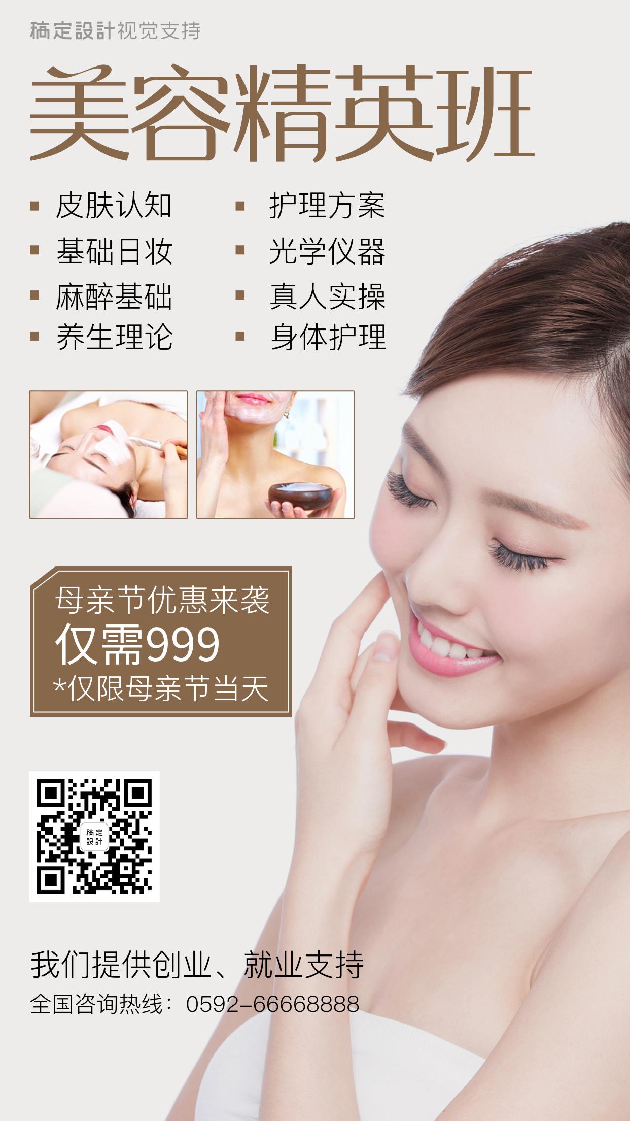 皮肤美容大优惠插图手机海报