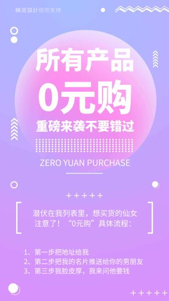 清新0元购创意玩法促销
