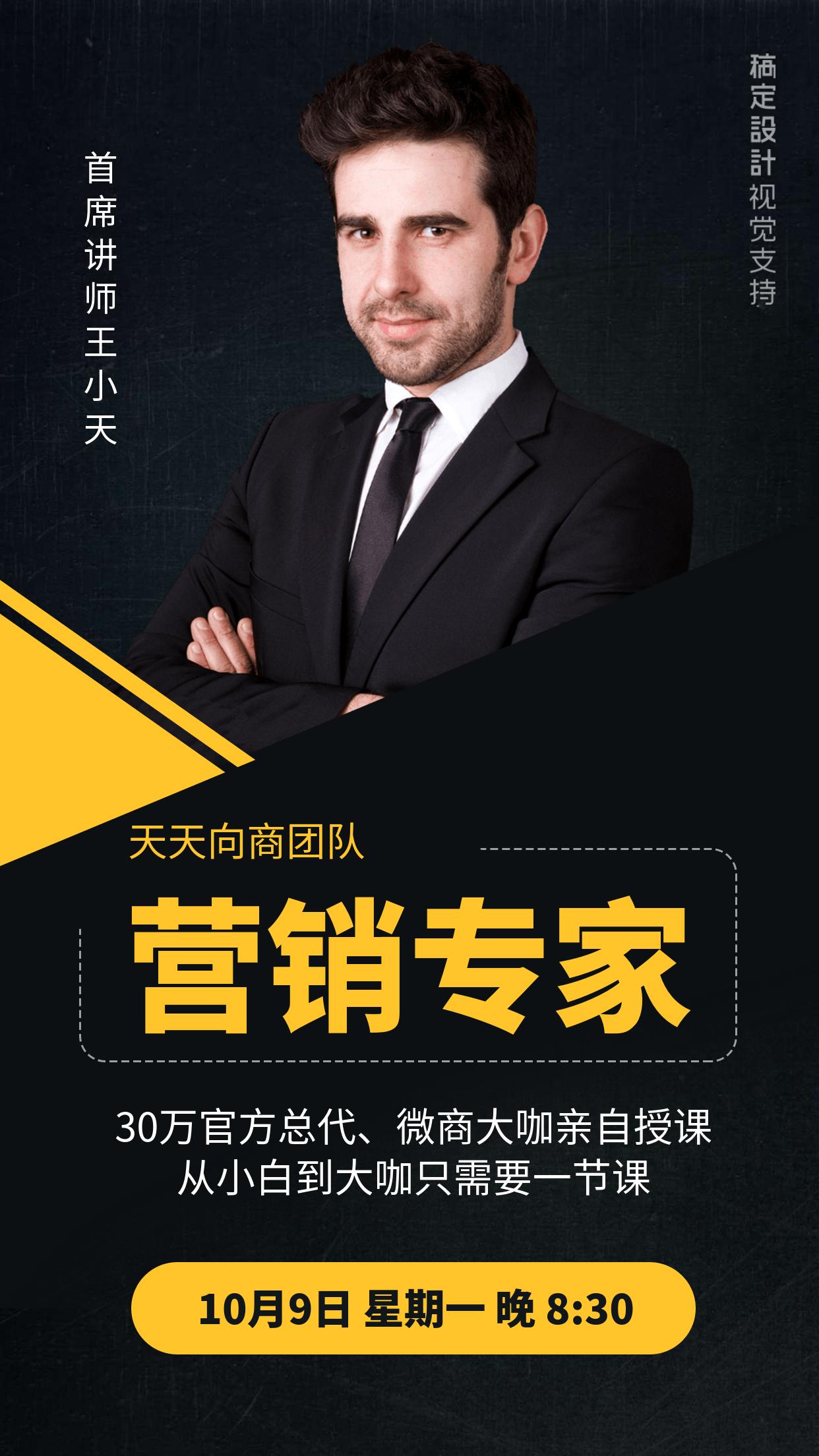 微商营销专家讲师介绍