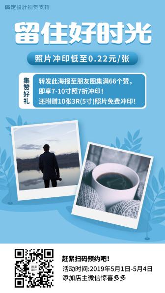 清新简约照片冲印集赞促销