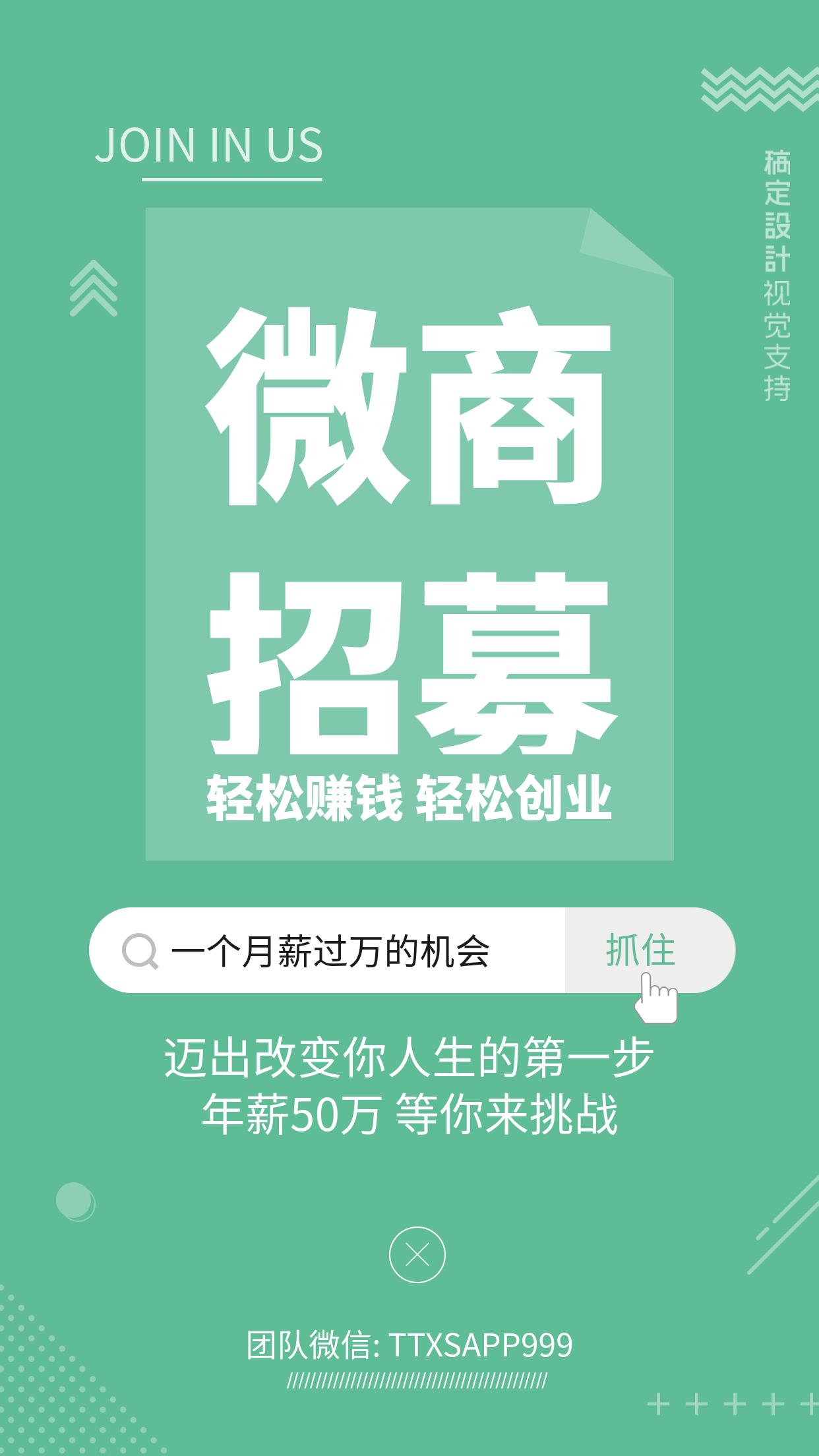 微商招募海报