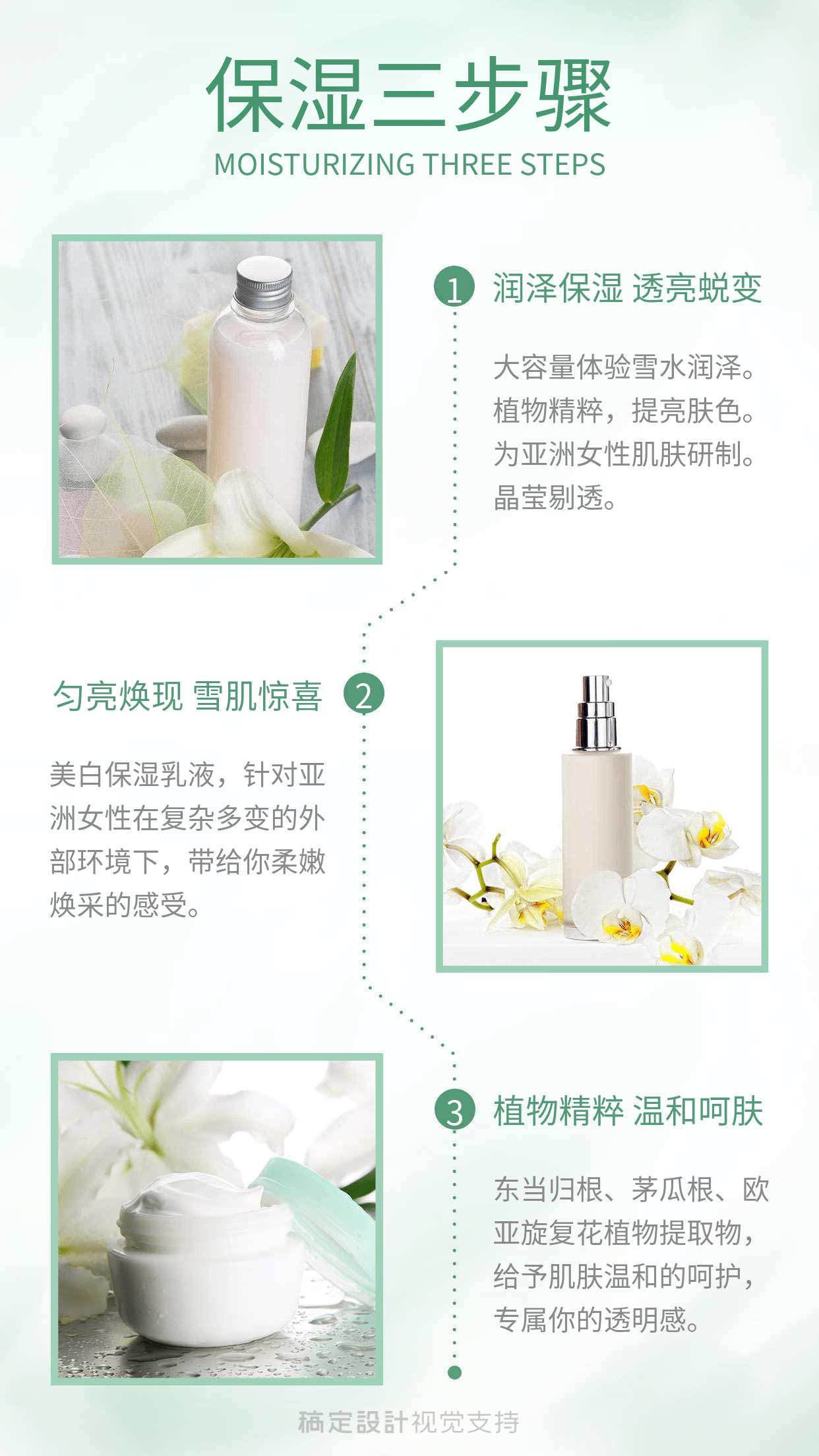 护肤产品保湿三步骤介绍
