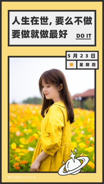 日签打卡黄色清新海报