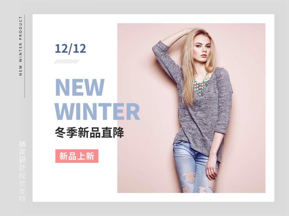 冬季新品直降简约时尚海报