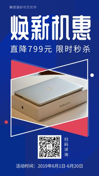 笔记本电脑数码电子优惠促销