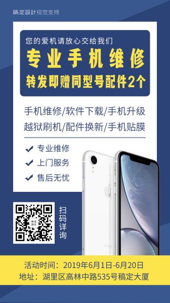 手机维修活动促销引流海报