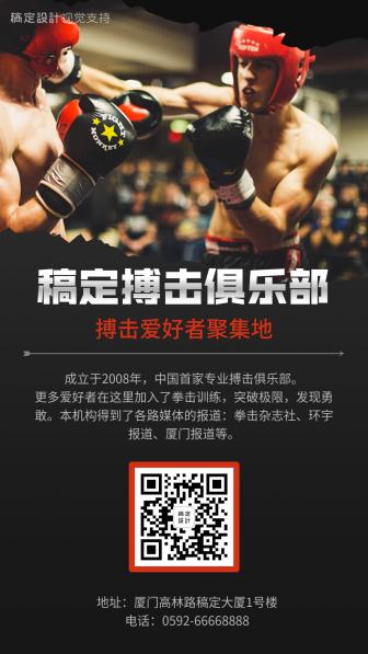 搏击俱乐部介绍海报
