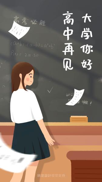 高考毕业季插画告别海报