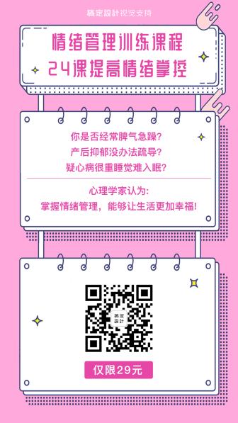 情绪管理课程粉色简约海报