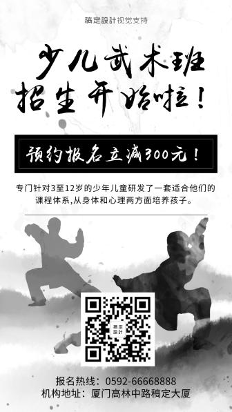 少儿武术招生中华风海报