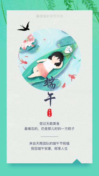 端午节插画习俗海报