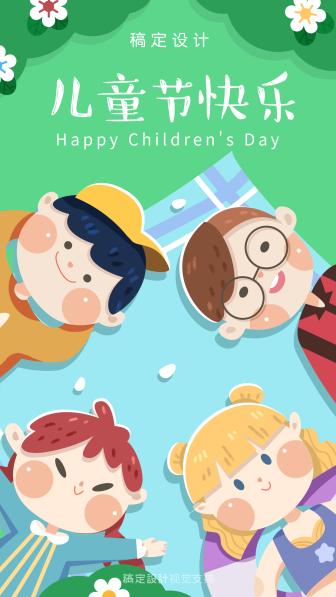 六一儿童节插画祝福海报