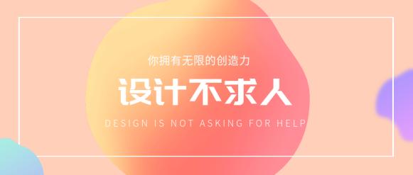 设计不求人公众号首图