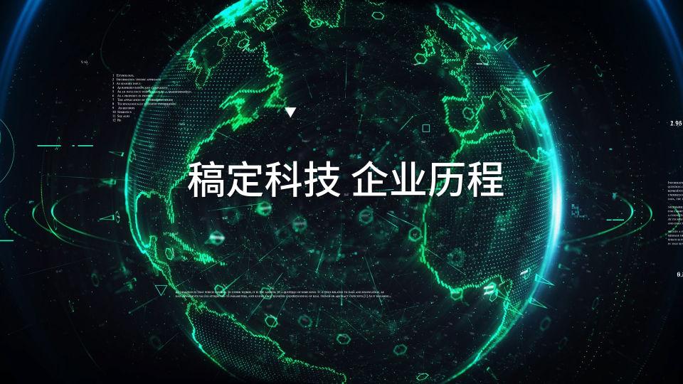 科技星球企业历程视频