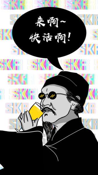 李白邀你年会喝酒酷炫邀请函