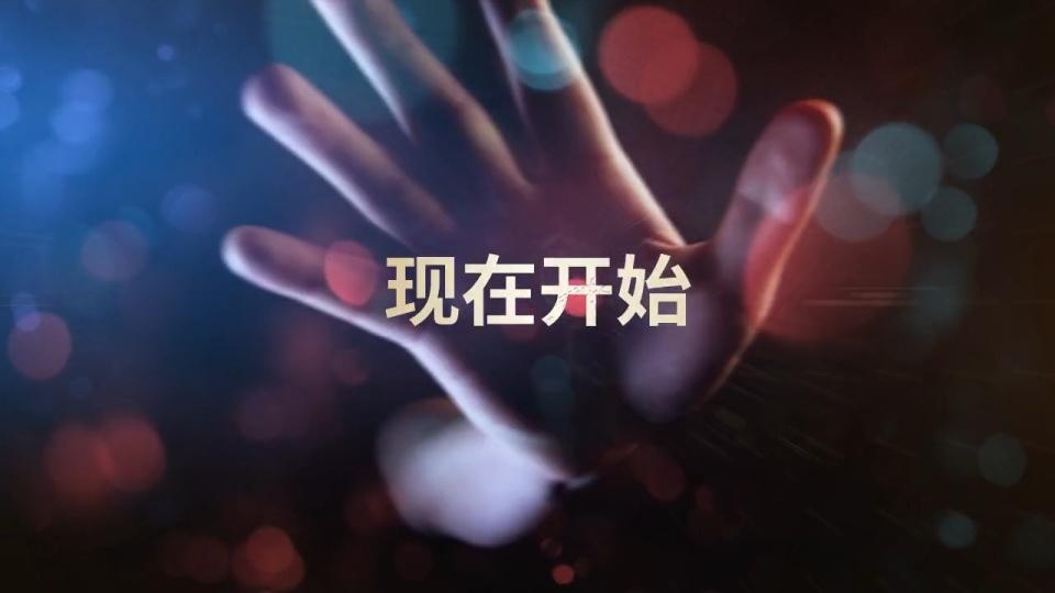 手中科技暖场视频