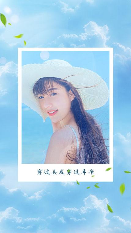 《夏天的风》清新相册