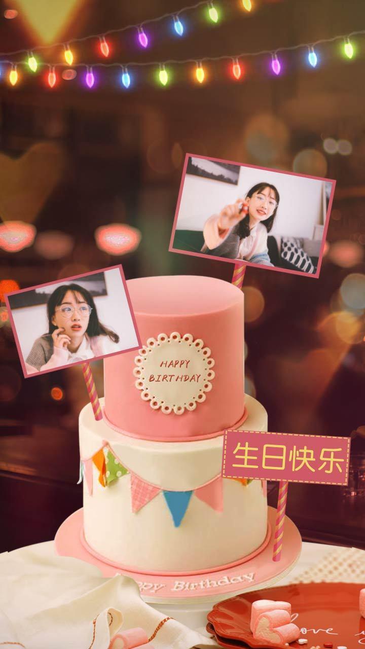 生日祝福蛋糕