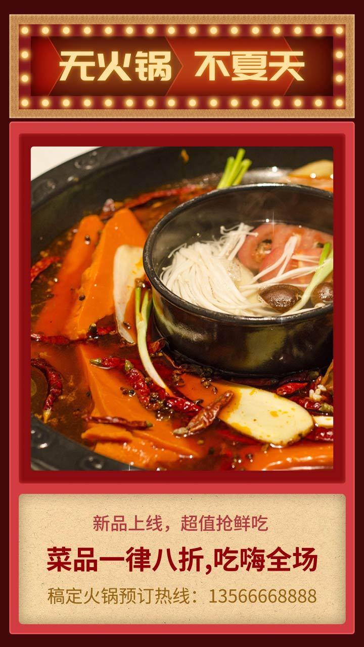 餐饮菜品展示火锅多图