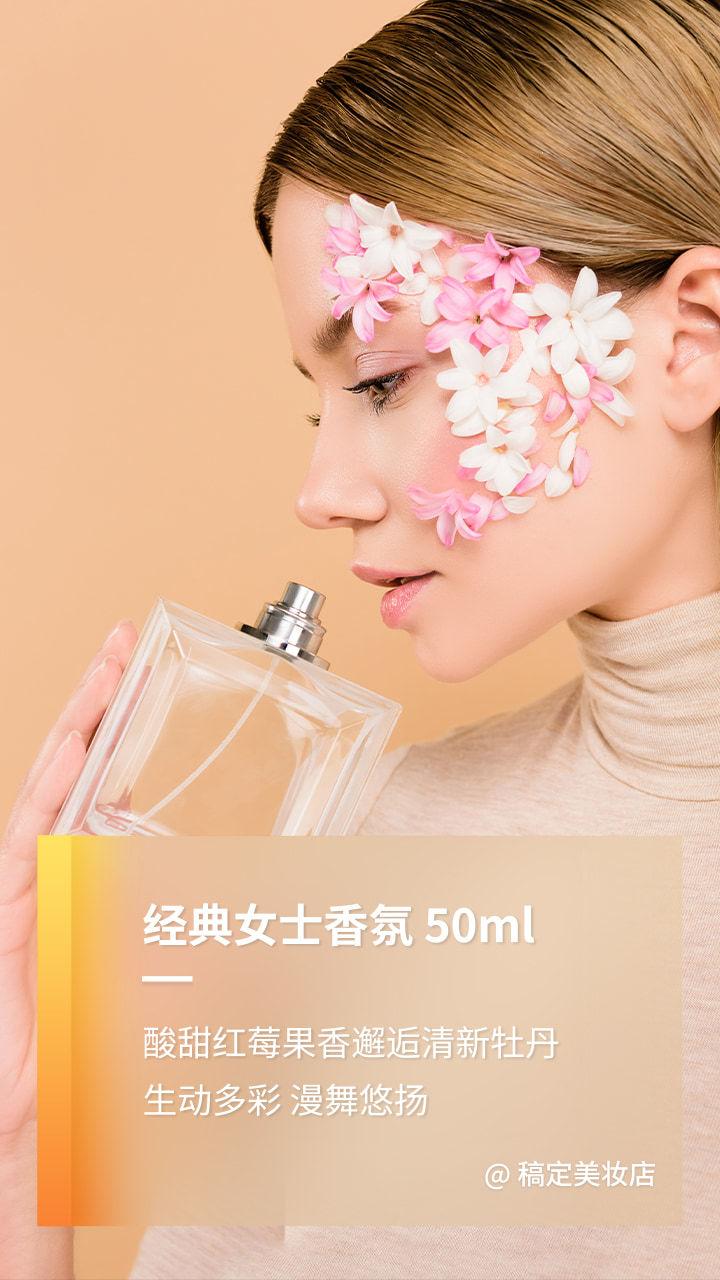 高端时尚香水产品多图相册