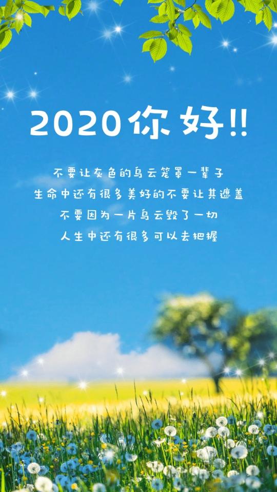 再见2019你好2020跨年
