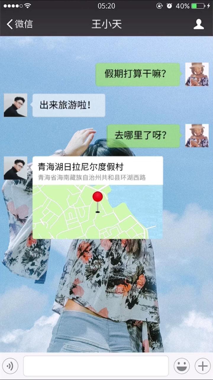 微信地图带你看风景
