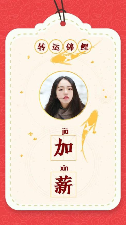 春节-新年转运锦鲤