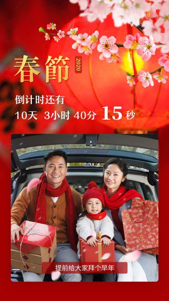 春节-欢乐倒计时